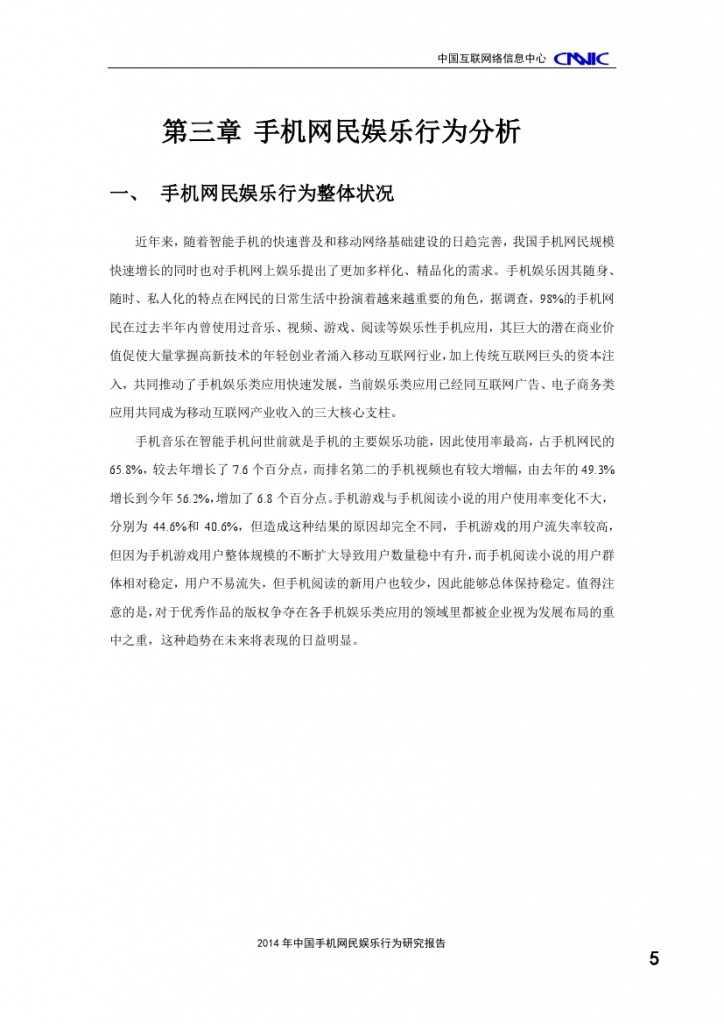 2014年中国手机网民娱乐行为报告_000009
