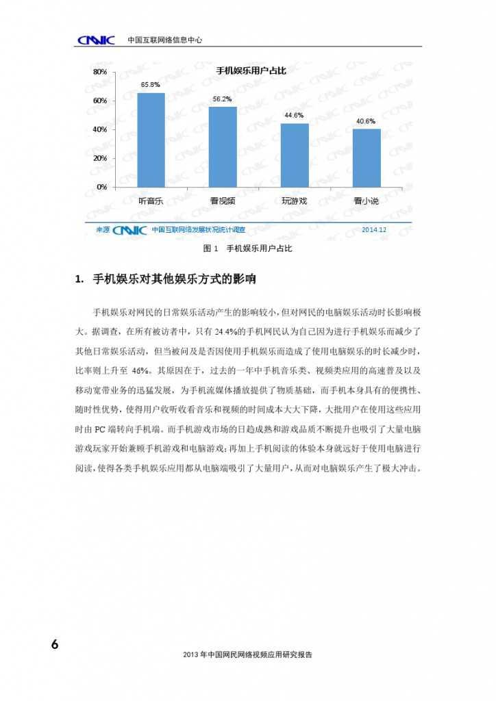 2014年中国手机网民娱乐行为报告_000010