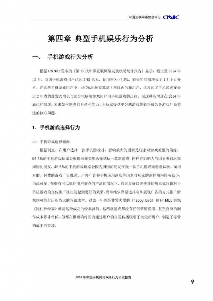 2014年中国手机网民娱乐行为报告_000013
