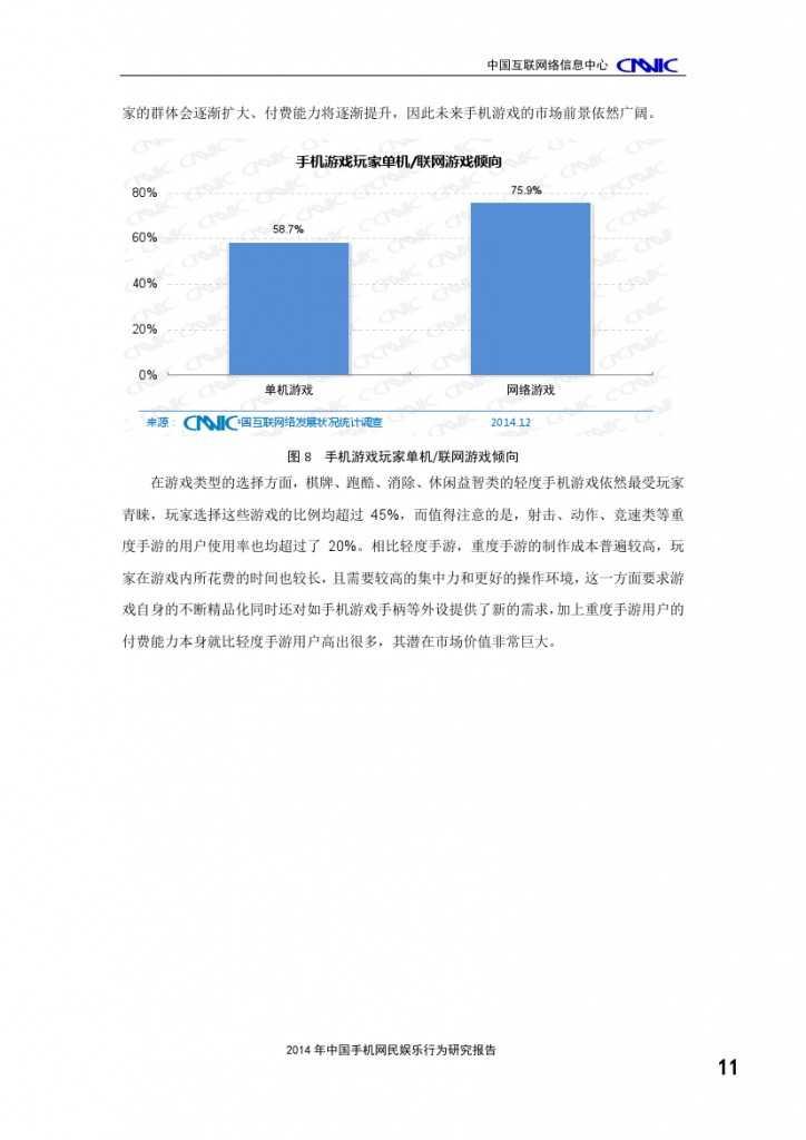 2014年中国手机网民娱乐行为报告_000015