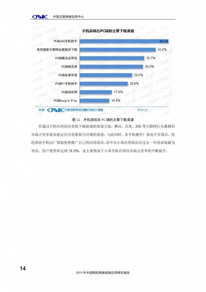 2014年中国手机网民娱乐行为报告_000018
