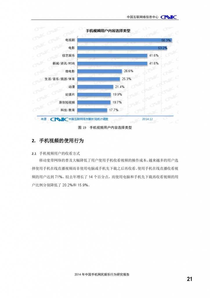 2014年中国手机网民娱乐行为报告_000025