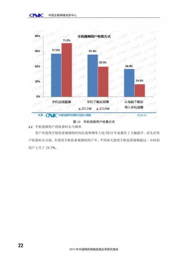 2014年中国手机网民娱乐行为报告_000026