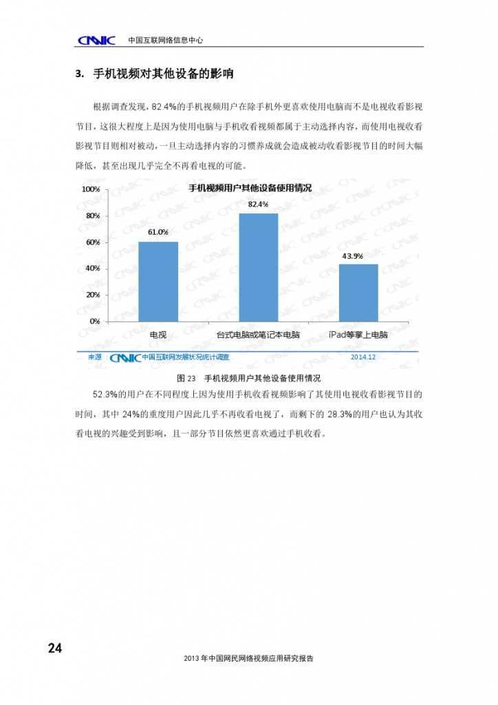 2014年中国手机网民娱乐行为报告_000028