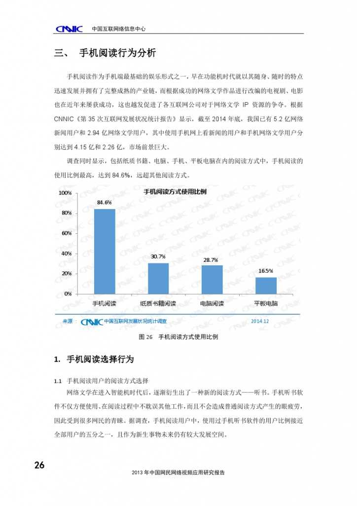 2014年中国手机网民娱乐行为报告_000030