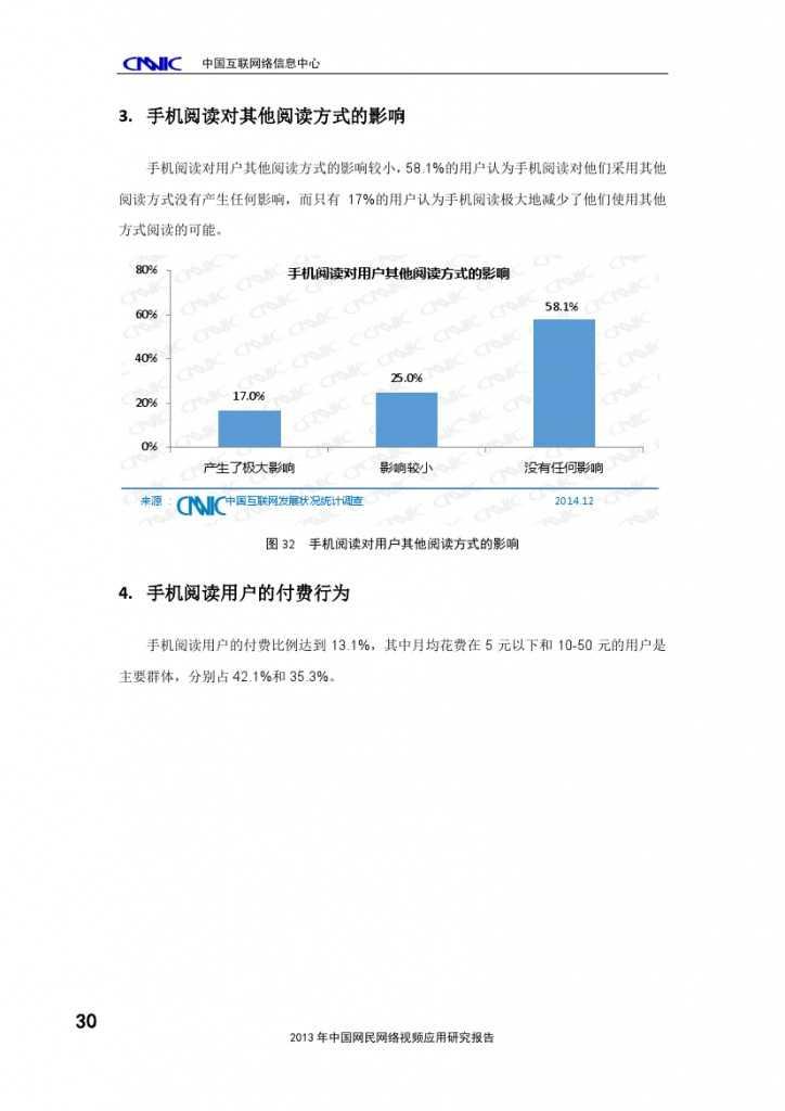 2014年中国手机网民娱乐行为报告_000034