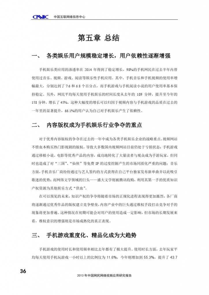 2014年中国手机网民娱乐行为报告_000040