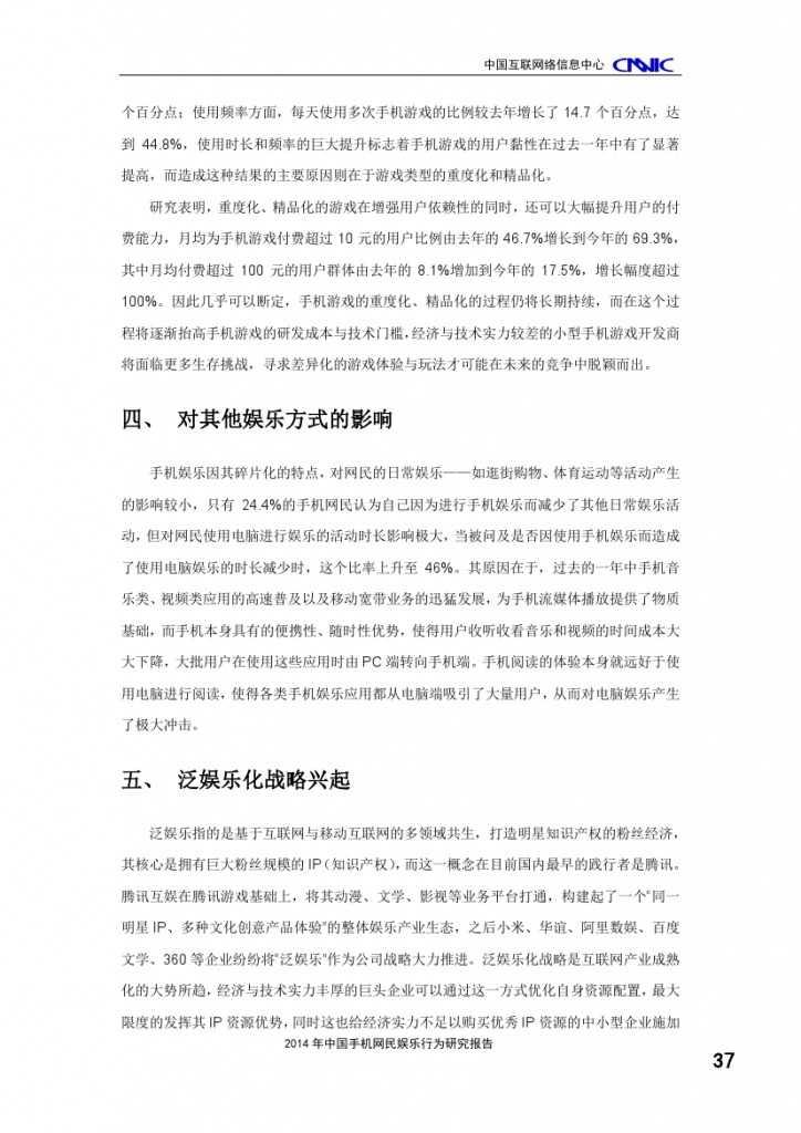 2014年中国手机网民娱乐行为报告_000041