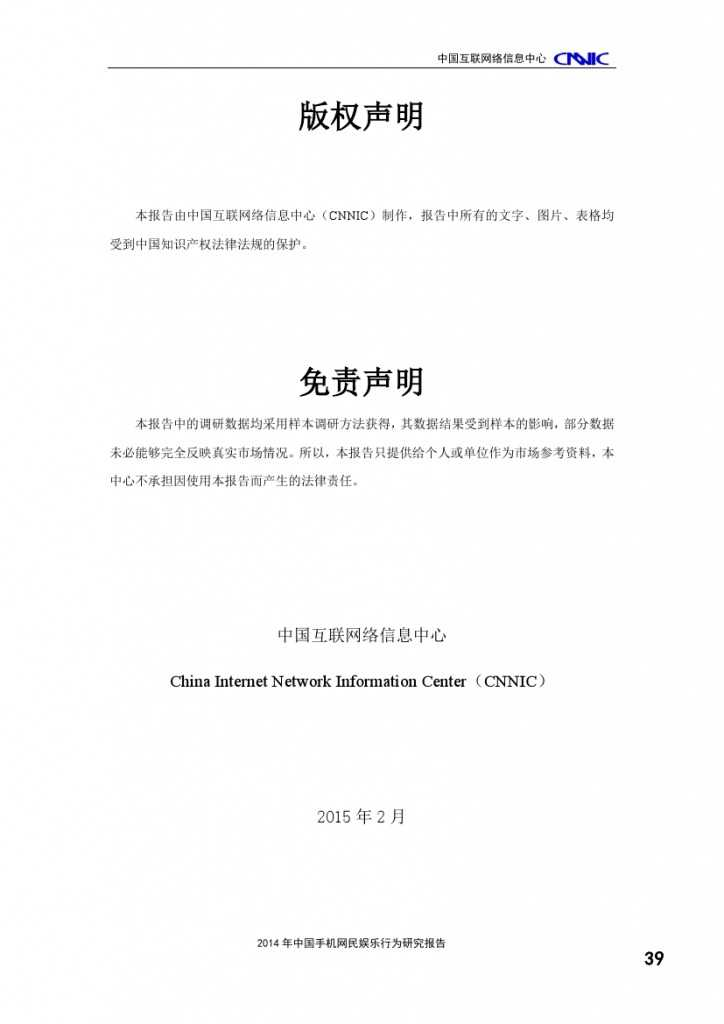 2014年中国手机网民娱乐行为报告_000043