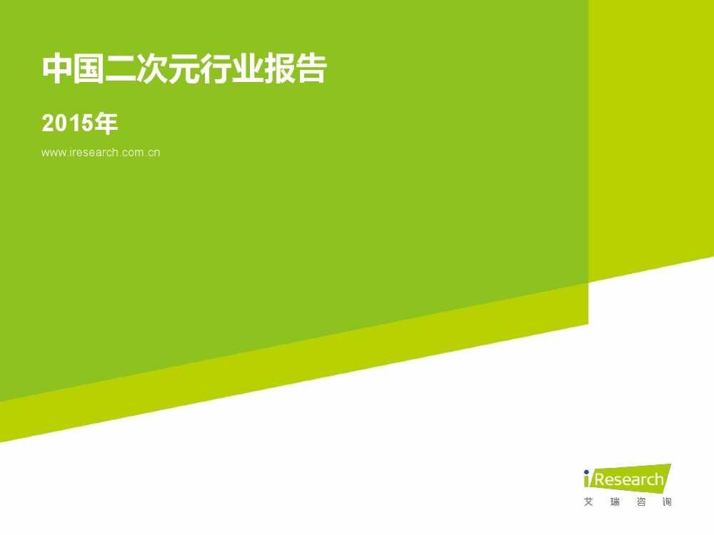 2015年中国二次元行业报告_000001