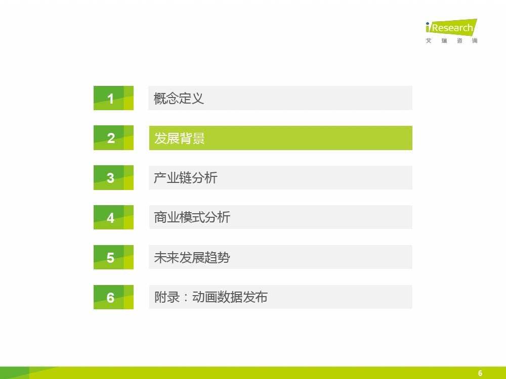 2015年中国二次元行业报告_000006