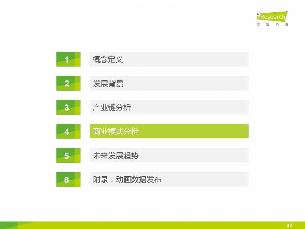 2015年中国二次元行业报告_000037