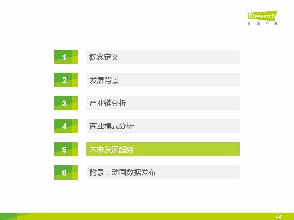 2015年中国二次元行业报告_000044