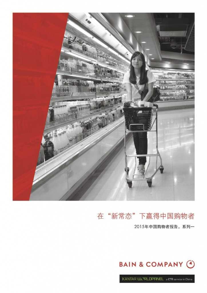 2015年中国购物者报告_000001