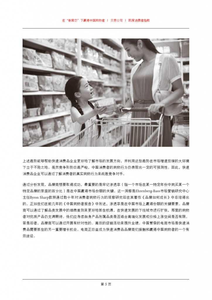2015年中国购物者报告_000007