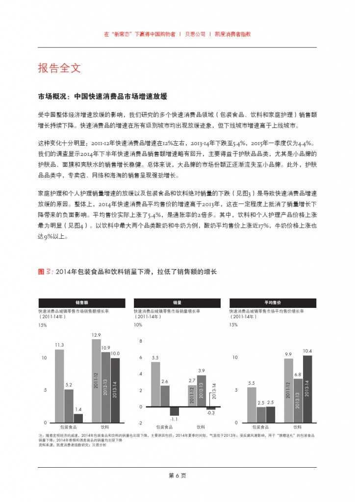 2015年中国购物者报告_000008