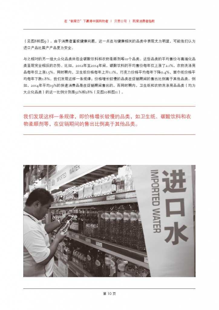 2015年中国购物者报告_000012