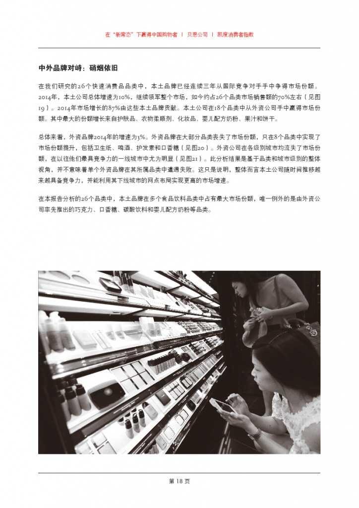 2015年中国购物者报告_000020