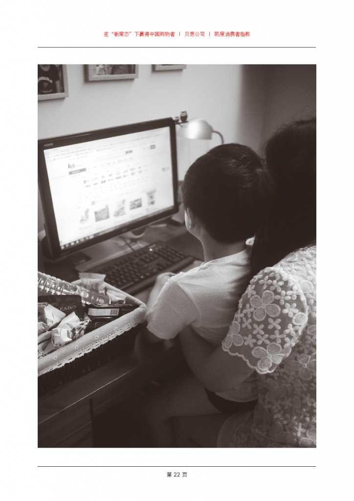 2015年中国购物者报告_000024