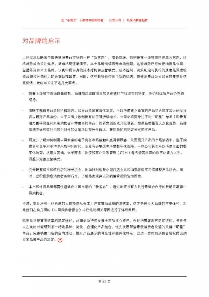 2015年中国购物者报告_000025