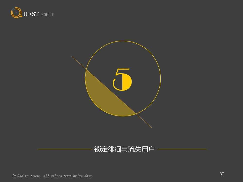 QuestMobile:2015上半年App盘点_000097