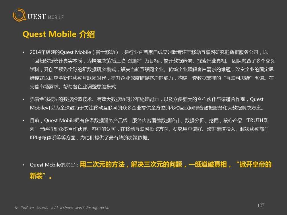QuestMobile:2015上半年App盘点_000127