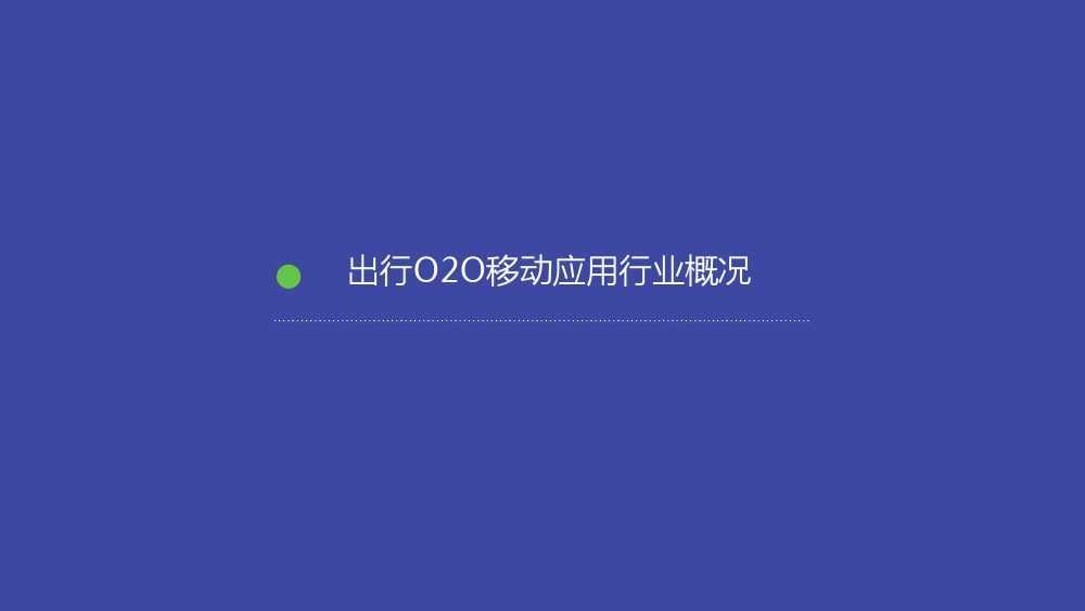 TalkingData-2015年出行O2O移动应用行业报告-0720_000003