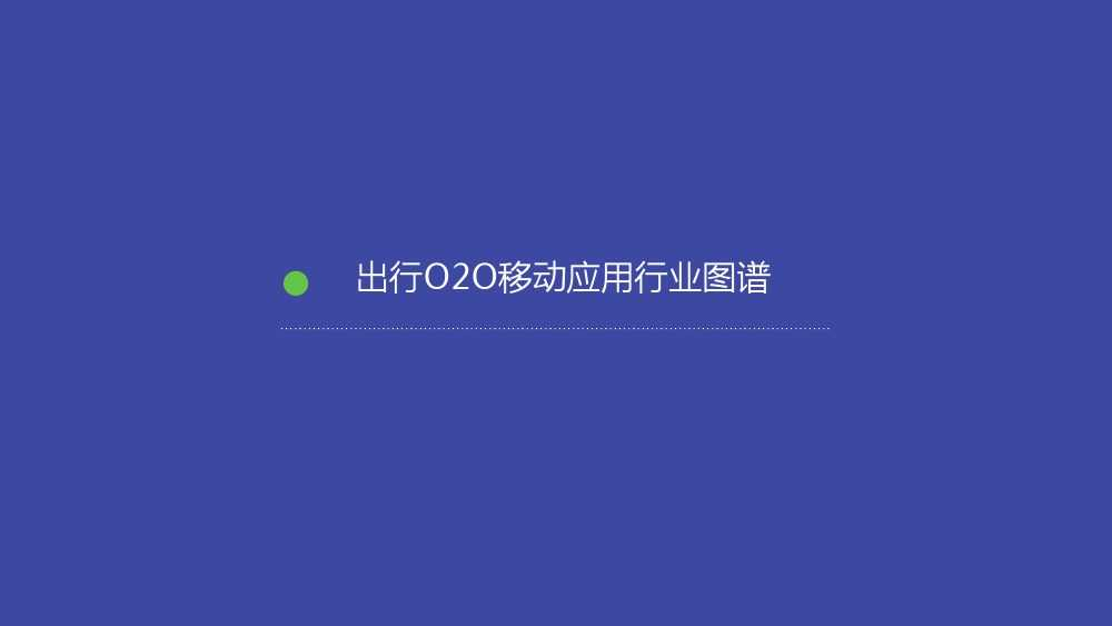 TalkingData-2015年出行O2O移动应用行业报告-0720_000013