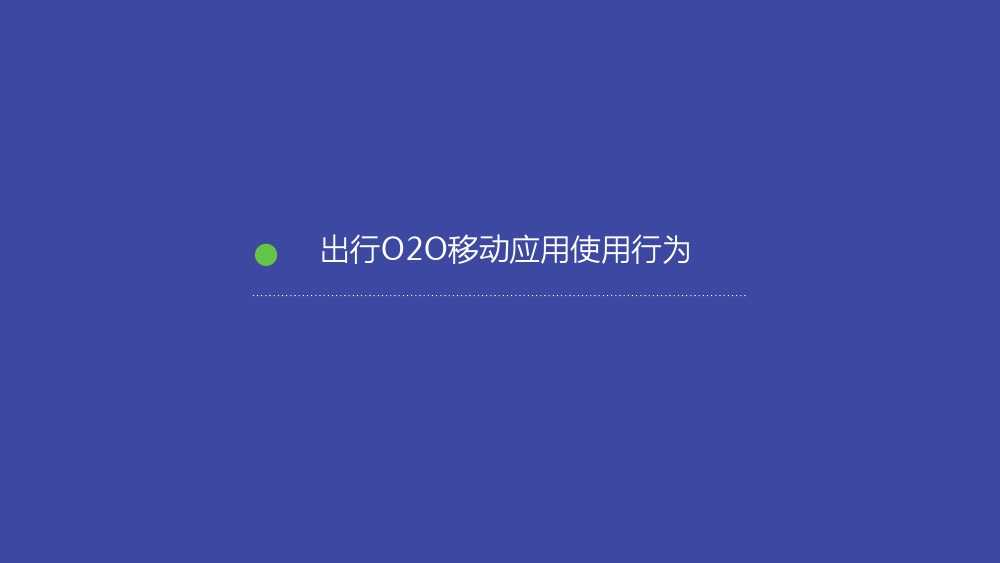 TalkingData-2015年出行O2O移动应用行业报告-0720_000028