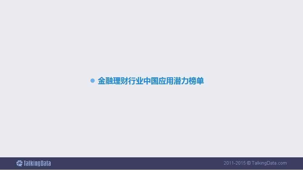 TalkingData-2015年6月中国应用潜力榜单 (1)_000008