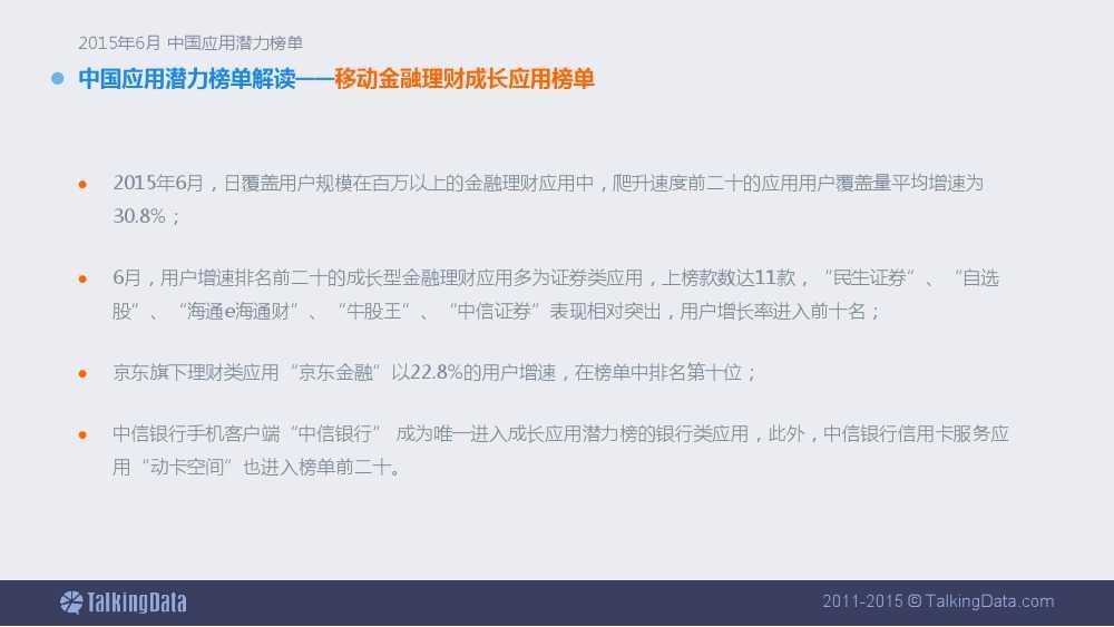 TalkingData-2015年6月中国应用潜力榜单 (1)_000011
