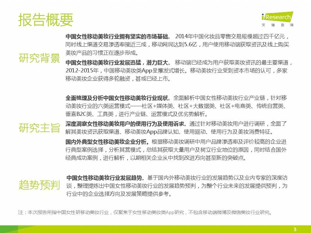 iResearch-2015年中国女性移动美妆行业发展报告_000003