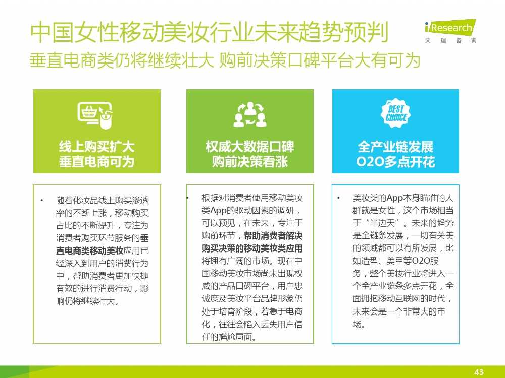 iResearch-2015年中国女性移动美妆行业发展报告_000043