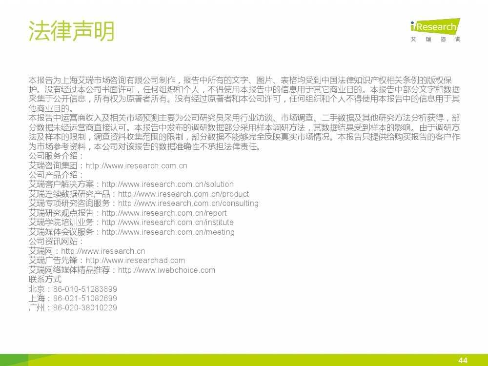 iResearch-2015年中国女性移动美妆行业发展报告_000044
