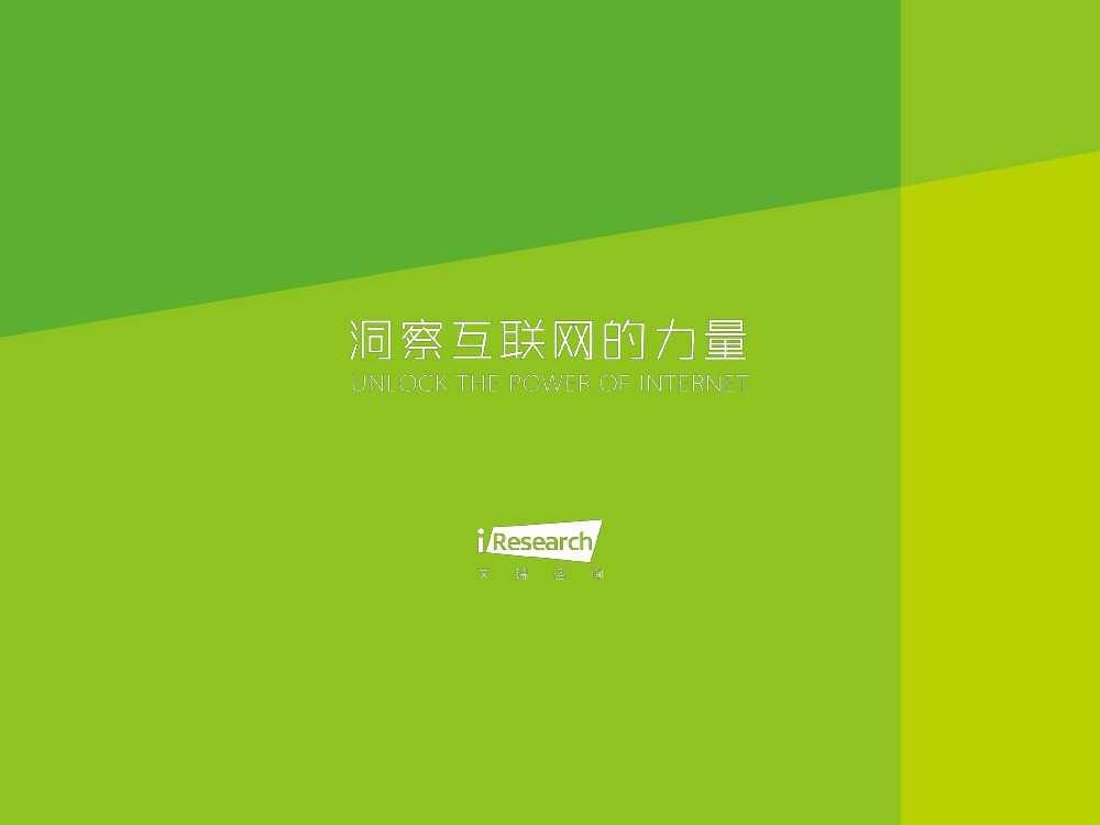 iResearch-2015年中国电子支付行业研究报告简版_000036