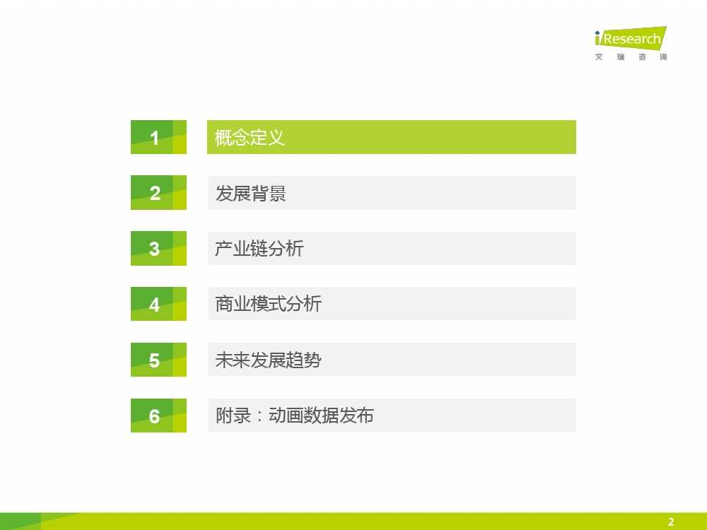 中国二次元行业报告_000002