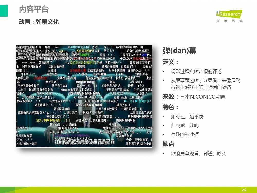 中国二次元行业报告_000025