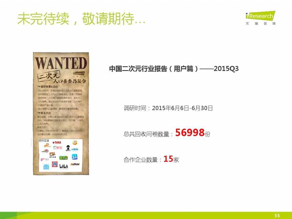 中国二次元行业报告_000055