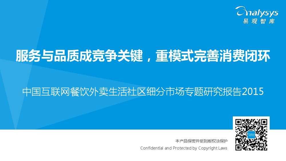 中国互联网餐饮外卖生活社区细分市场专题研究报告2015 01_000001