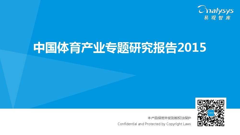 中国体育产业专题研究报告2015 01_000001
