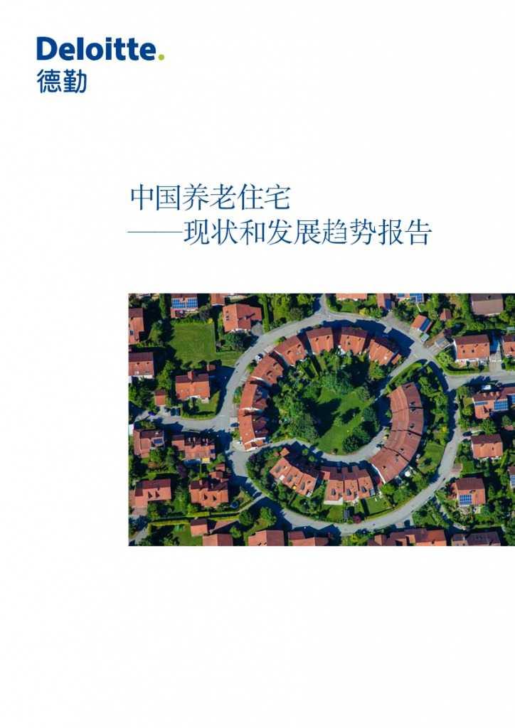 中国养老住宅 ——现状和发展趋势报告_000001