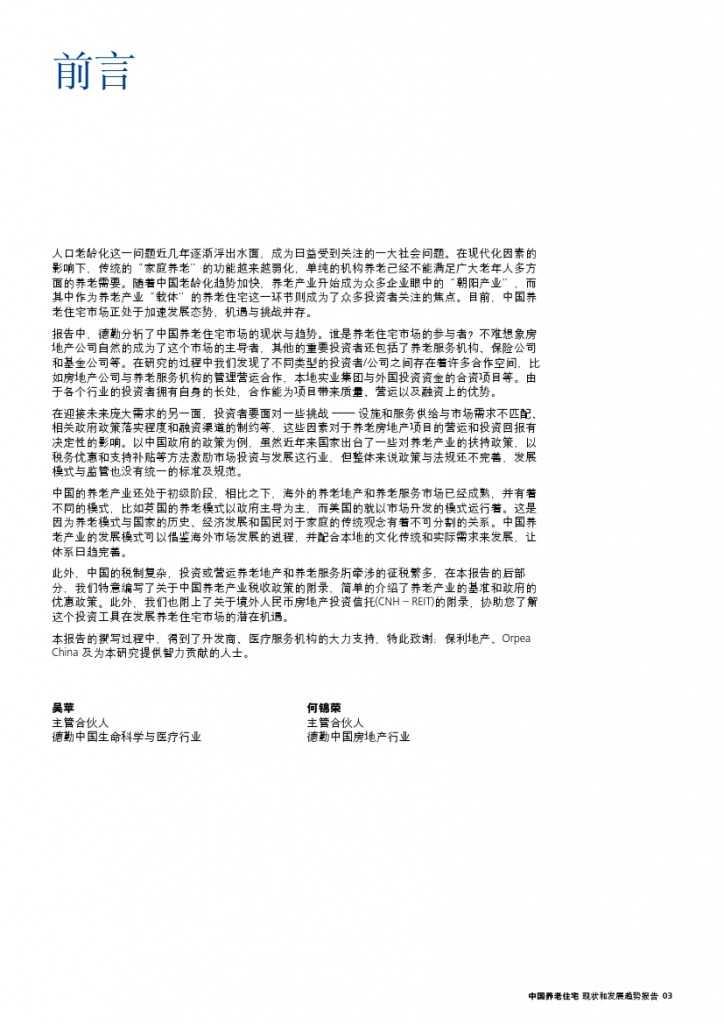 中国养老住宅 ——现状和发展趋势报告_000003