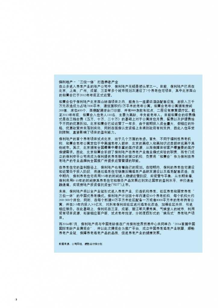 中国养老住宅 ——现状和发展趋势报告_000006