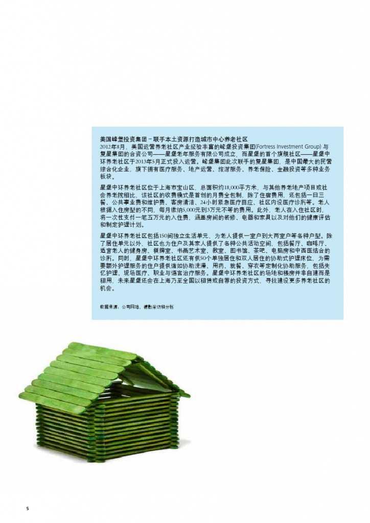 中国养老住宅 ——现状和发展趋势报告_000008