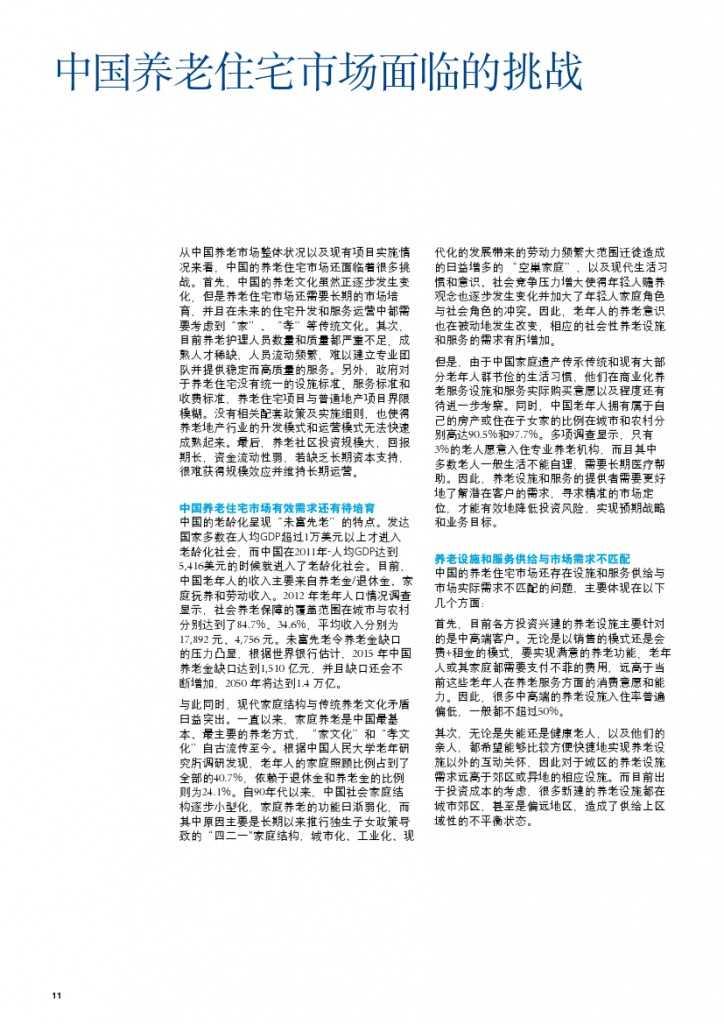 中国养老住宅 ——现状和发展趋势报告_000014