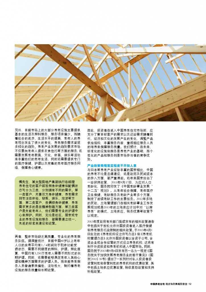 中国养老住宅 ——现状和发展趋势报告_000015