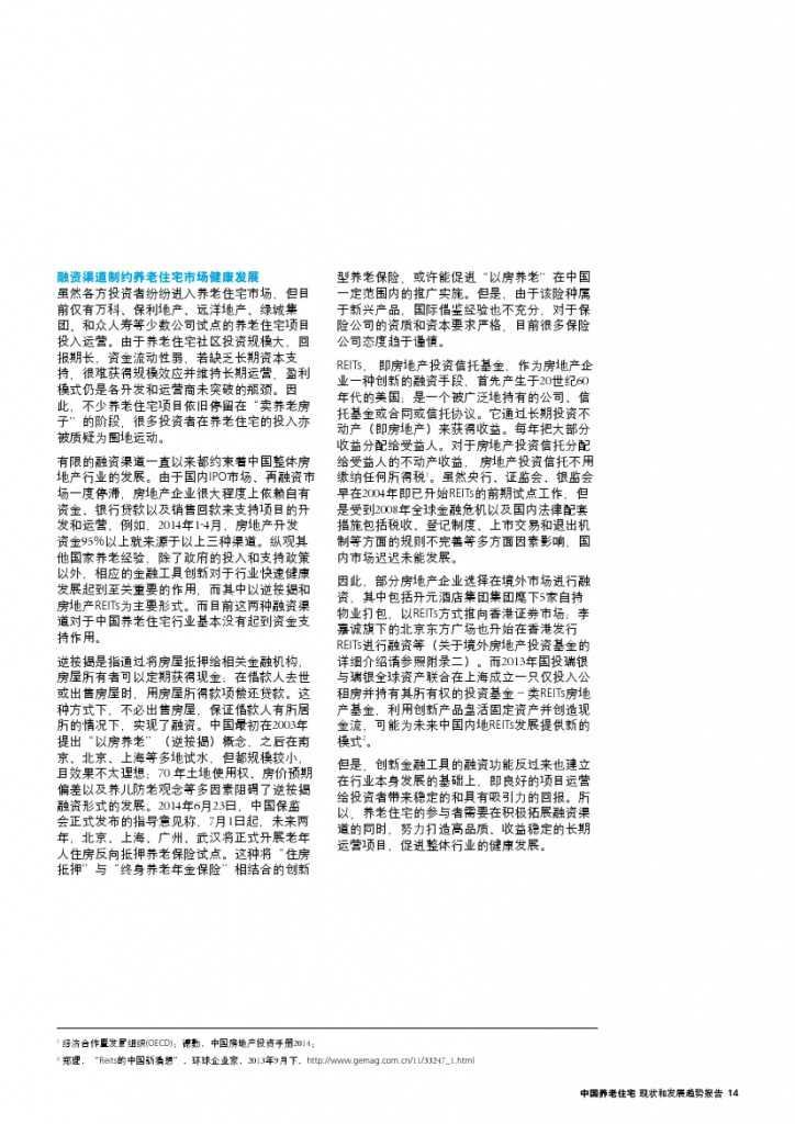 中国养老住宅 ——现状和发展趋势报告_000017