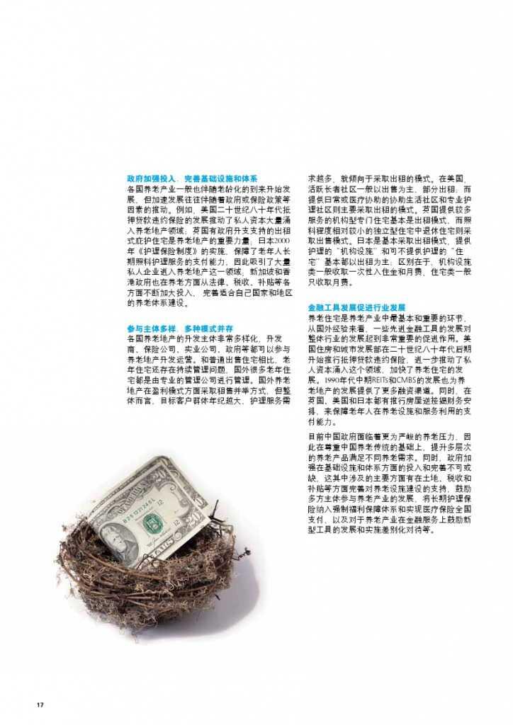 中国养老住宅 ——现状和发展趋势报告_000020