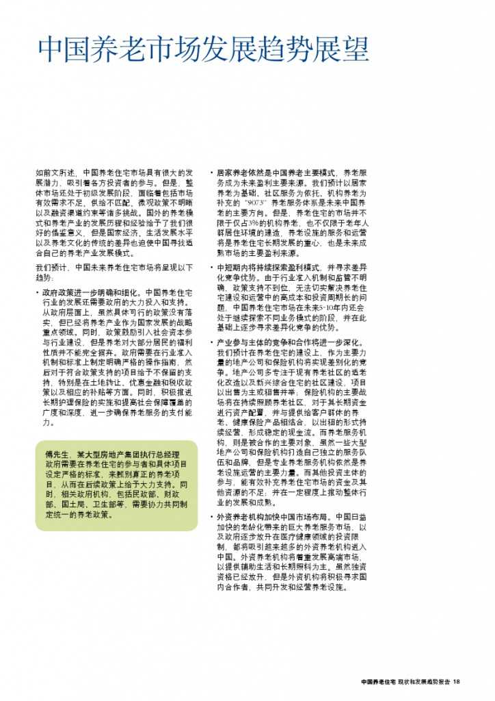 中国养老住宅 ——现状和发展趋势报告_000021