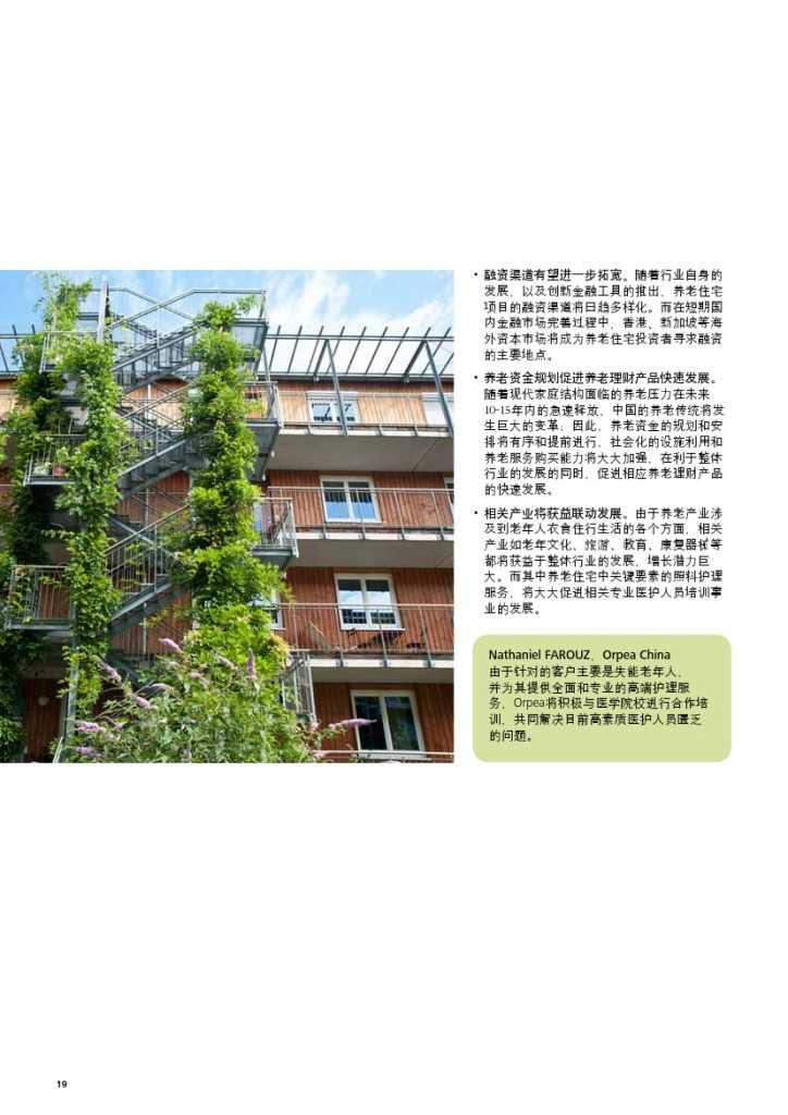 中国养老住宅 ——现状和发展趋势报告_000022